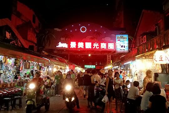 [台北市] 景美夜市