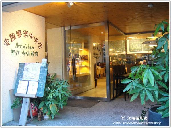 [台北市] Alyshia's House 愛趣饗樂咖啡