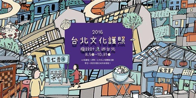 [新聞]  台北文化護照5日登場 即日起開放報名