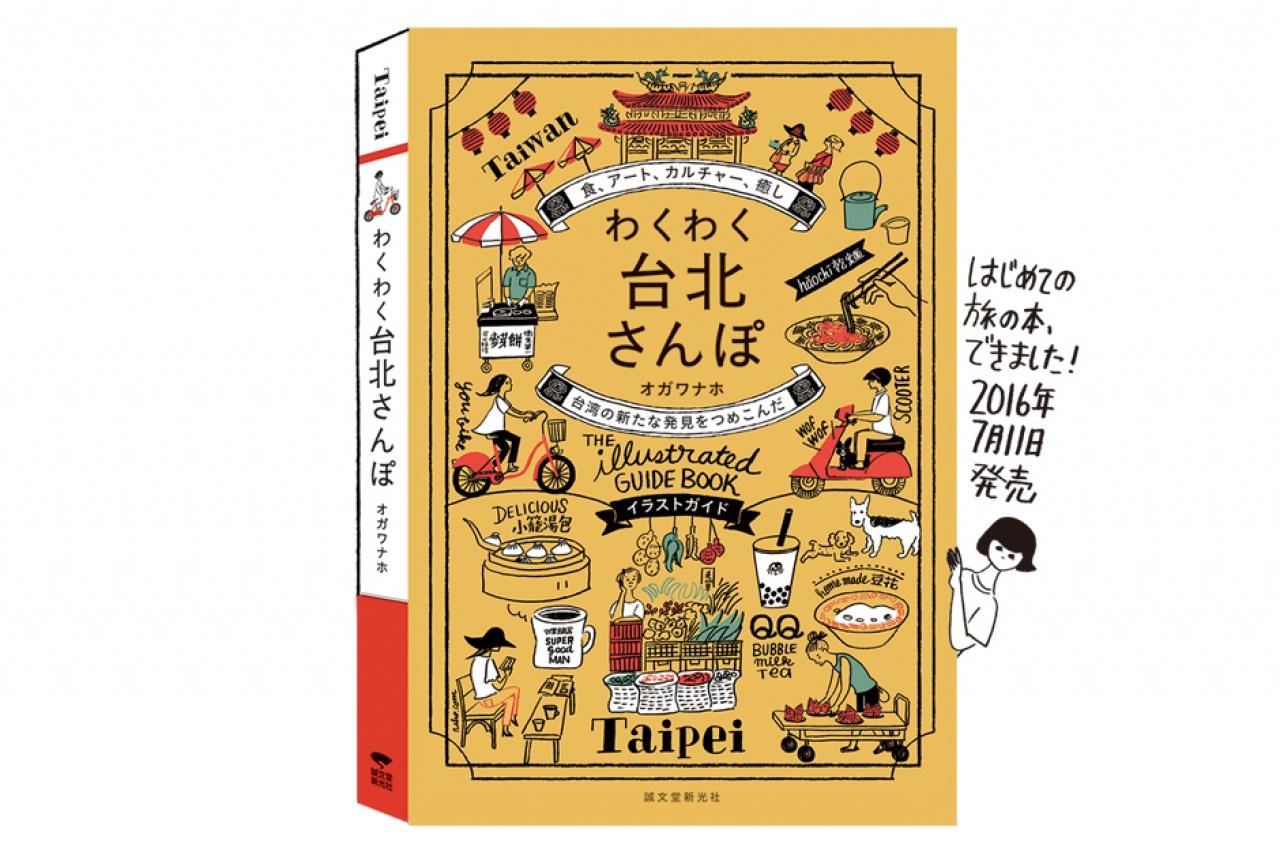 [新聞]  時尚插畫家小川奈穗 風格下的台北散策指南
